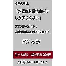 jisedaisyaha suisonennryoudenntisyafcvsikaarienai: oomatigaidatta suisonennryoudenntisyafcvhihann fcvsev  (ootaguroriport) (Japanese Edition)