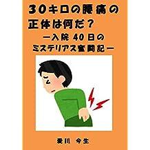 Sanjyu-kiro-no-yotsu-no-shotai-ha-nanda: Nyuin-40nichi-no-mysterious-funtoki (Japanese Edition)