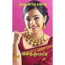 செந்தூரன் : Senthooran (Tamil Edition)