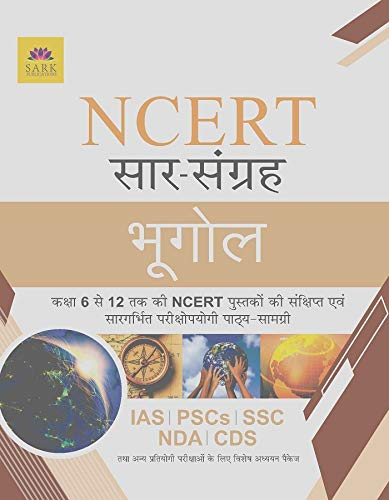 NCERT Geography