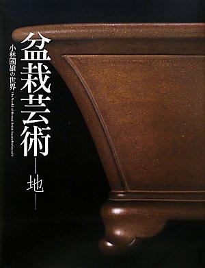Bonsai geijutsu = The world of bonsai artist Kunio Kobayashi : Kobayashi Kunio no sekai. Chi (bonki-hen)