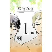 kouhukuno tane (Japanese Edition)