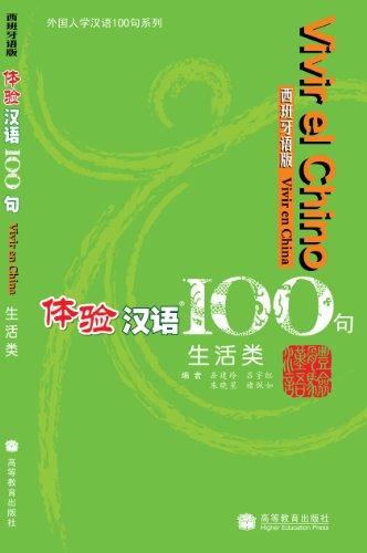Vivir El Chino 100 - Vivir En China por Jianling Yue