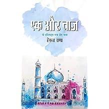 Ek Aur Taj (Hindi Edition)