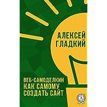 Веб-Самоделкин Как самому создать сайт (Russian Edition)
