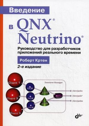 vvedenie-v-qnx-neutrino-rukovodstvo-dlya-razrabotchikov-prilozheniy-realnogo-vremeni
