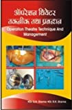 Operation Theatre Technique And Management (Hindi)