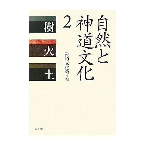Shizen to Shintō bunka