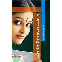 நீ பார்த்த பார்வைக்கு ஒரு நன்றி..! (Tamil Edition)
