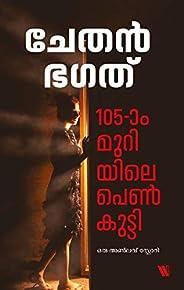 105-ാം മുറിയിലെ പെണ്കുട്ടി (Malayalam Edition)