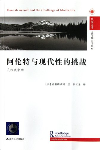Hannah Arendt and the Challenge of Modernity: A Phenomenology of Human Rights (Chinese Edition)