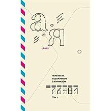 Переписка художников с журналом «А-Я». Том 1. 1976—1981 (Отдельные издания) (Russian Edition)