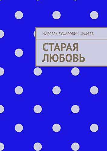 Любовь (Russian Edition)