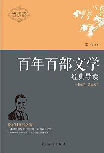 百年百部文学经典导读 (Chinese Edition)