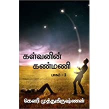 கள்வனின் கண்மணி (பாகம் Book 2) (Tamil Edition)