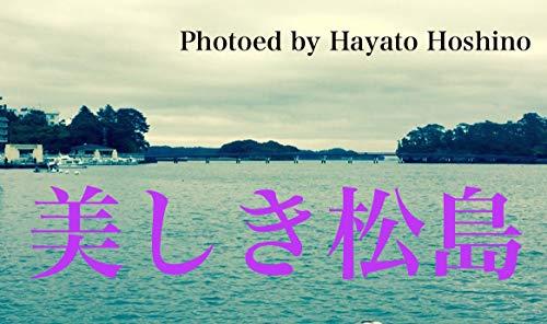 beautiful matsushima (Japanese Edition)