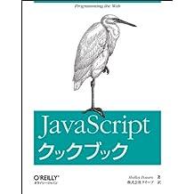 JavaScript kukkubukku