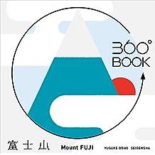 Mount Fuji 360 Book - Yusuke Oono