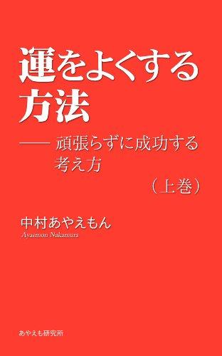 Un wo yoku suru houhou - ganbarazuni seikou suru kangaekata 1 運をよくする方法―頑張らずに成功する考え方 (Japanese Edition)