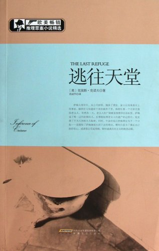The Last Refuge (Chinese Edition)