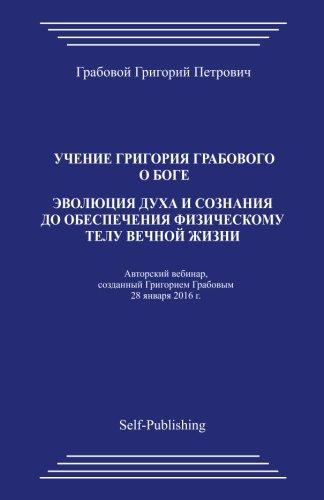 uchenie-grigorija-grabovogo-o-boge-jevoljucija-duha-i-soznanija-do-obespechenija-fizicheskomu-telu-v