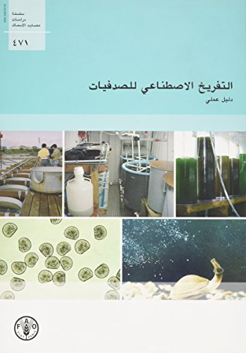Hatchery Culture of Bivalves. A Practical Manual (Arabic) (FAO Fisheries Technical Papers)