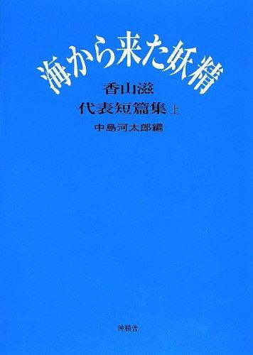 Umi kara kita yosei : Kayama shigeru daihyo tanpenshu. 1.