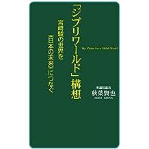 「ジブリワールド」構想 (KKロングセラーズ) (Japanese Edition)