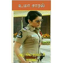 அழகிய ஜான்சி ராணி: அழகிய ஜான்சி ராணி (1) (Tamil Edition)