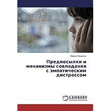 Предпосылки и механизмы совладания с эмпатическим дистрессом