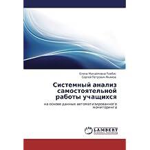 Sistemnyy analiz samostoyatel'noy raboty uchashchikhsya: na osnove dannykh avtomatizirovannogo monitoringa