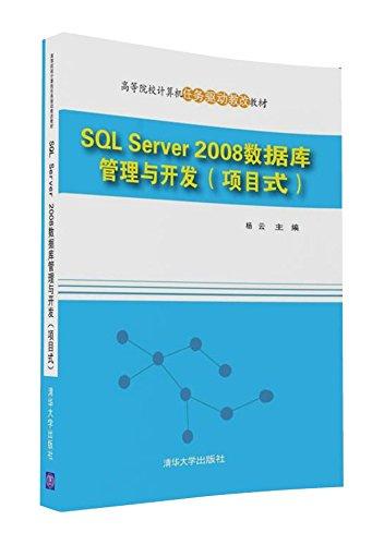 SQL Server 2008数据库管理与开发 项目式/高等院校计算机任务驱动教改教材 par 杨云