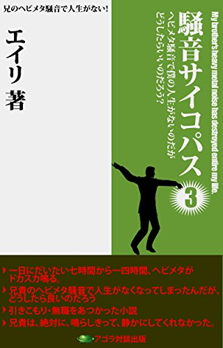 My brother is a Noise Psychopath 3: My brother s  heavy metal noise has destroyed entire my life (Japanese Edition)