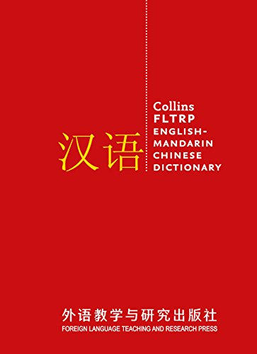 Collins FLTRP English–Mandarin Chinese Dictionary Complete and Unabridged edition: Over 450,000 translations por Collins Dictionaries