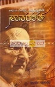 Aprathima Desha Bhaktha Saavarkar: Biography of Vinaayaka Damodhar Savarkar (1883 - 1966)