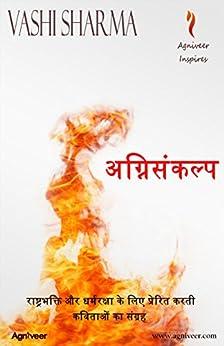 अग्निसंकल्प by [Sharma, Vashi]