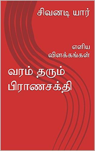 வரம் தரும் பிராணசக்தி: எளிய விளக்கங்கள் (Tamil Edition) por சிவனடி யார்
