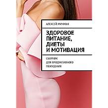 Здоровое питание, диеты имотивация: Сборник для продуктивного похудения (Russian Edition)