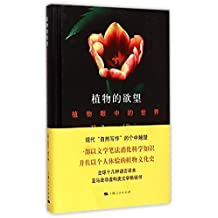 Desires of Plants: The World in the Eyes of Plants (Hardcover) (Chinese Edition)