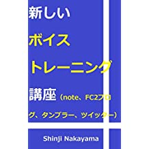 VOICE TRAINING  Standard (Japanese Edition)