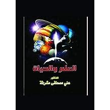 العلم والحياة (Arabic Edition)