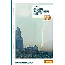Атлант расправил плечи (Russian Edition)