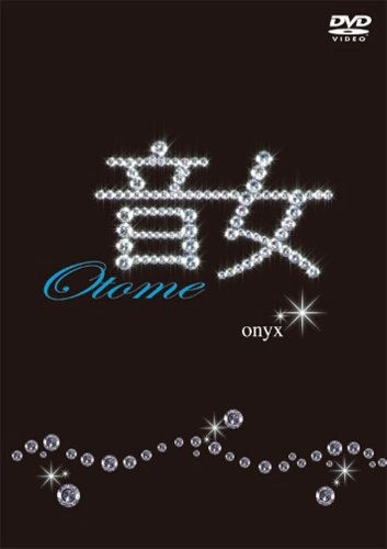 音女 DVD onyx -