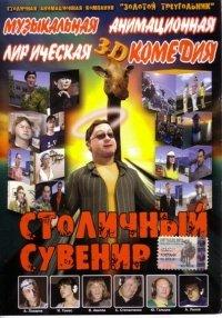 stolichnyy-suvenir-russische-originalfassung-