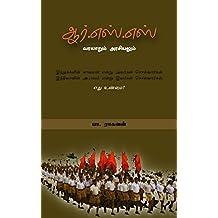 ஆர்.எஸ்.எஸ்: வரலாறும் அரசியலும் : RSS - VaralArum Arasiyalum (Tamil Edition)