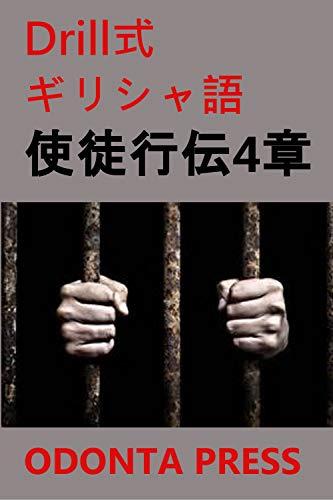 dorirushiki girishago dokkai shitogyoden yonsho (Japanese Edition)