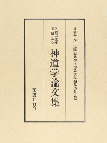 Shintōgaku ronbunshū : Tani Seigo Sensei taishoku kinen