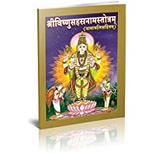 Amazon kannada religion books sri vishnu sahasranama stotram namavali kannada fandeluxe Choice Image