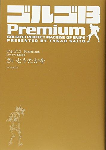 ゴルゴ13 Premium ゴルゴVS新兵器 (SPコミックス)