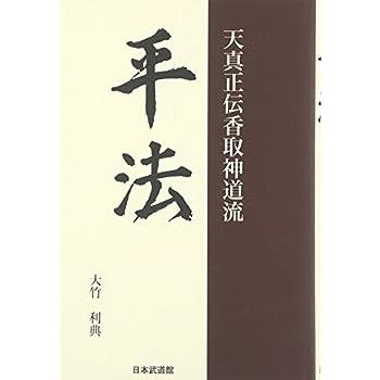 Heihō : Tenshin Shōden Katori Shintō-ryū